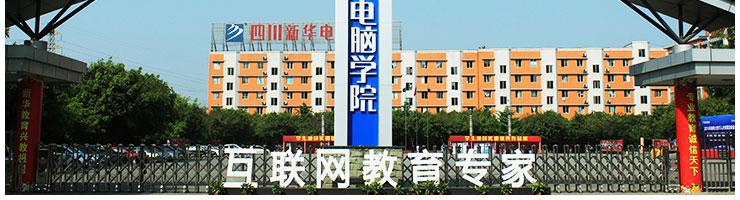 四川新华电脑学院地址