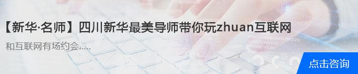 四川新华电脑学院老师